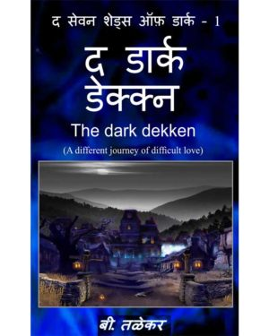 The dark Dekken
