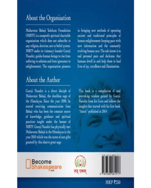 The echo within book rear cover