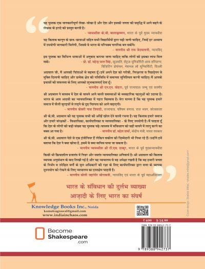 Aswath ke Bhawar Mein Bharat