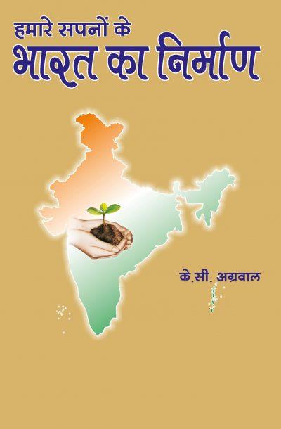 Humare sapno ka bharat Cover - Back