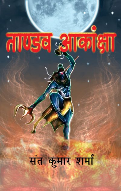Taandav Aakansha